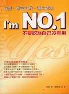 自信I'm NO.1