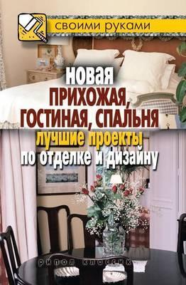 Novaya Prihozhaya, Gostinaya, Spal'nya. Luchshie Proekty Po Otdelke I Dizajnu