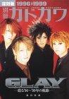 別冊カドカワ GLAY―甦る'96~'99年の軌跡 復刻版1996→1999