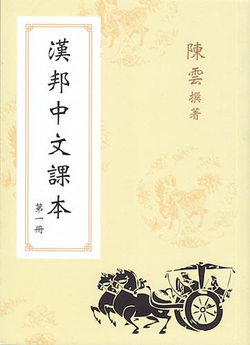 漢邦中文課本