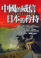 中國的威信.日本的矜持