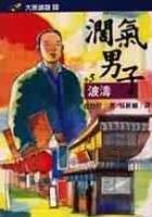 闊氣男子(五)