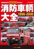 消防車輌大全1999-2005