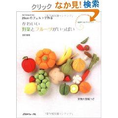 20cmのフェルトで作るかわいい野菜とフルーツがいっぱい
