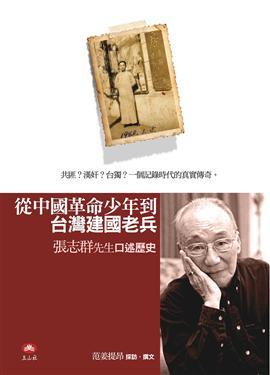 從中國革命少年到台灣建國老兵