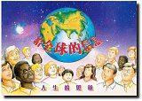 給全球的信息(畫冊)