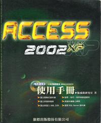 Access 2002使用手...