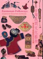台灣民間文化藝術