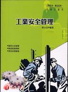 工業安全管理