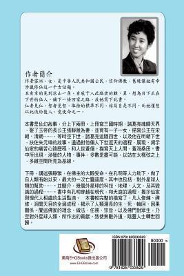 Zhuge Liang's Love in Heaven