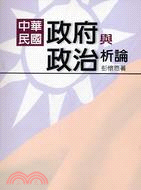 中華民國政府與政治析論