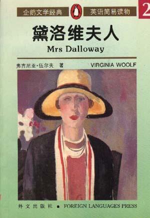黛洛维夫人