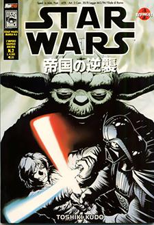 Star Wars Manga - L'impero colpisce ancora vol. 2