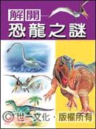 解开恐龙之谜