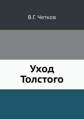 Uhod Tolstogo