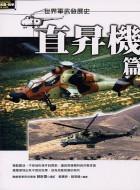 世界軍武發展史