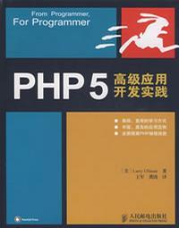 PHP 5高级应用开...