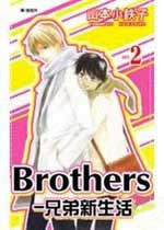 Brothers - 兄弟新...