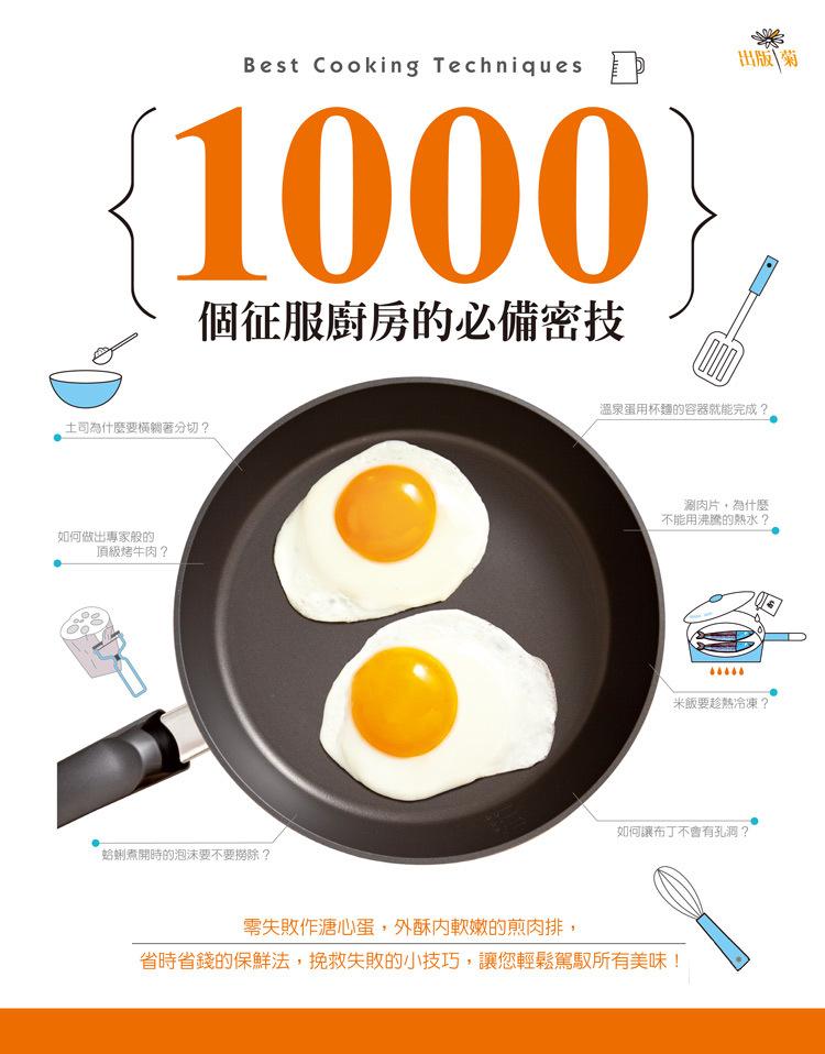 1000個征服廚房的必備密技