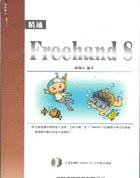 精通Freehand 8