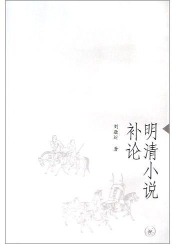明清小说补论