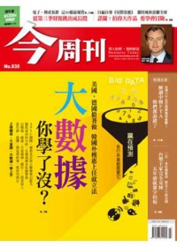 今周刊 No.935 2014/11/20