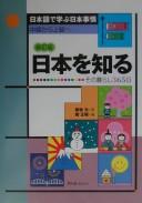 日本語で学ぶ日本事情 中級から上級へ 日本を知る―その暮らし365日