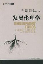 发展伦理学