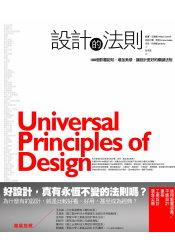 設計的法則