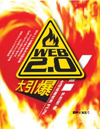 Web 2.0 大引爆