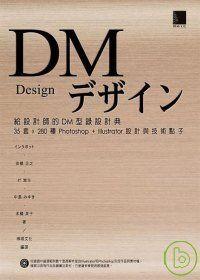 給設計師的DM型錄設計典