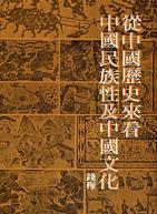 從中國歷史來看民族性與文化