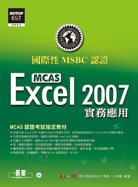 國際性MCAS認證Excel 2007實務應用