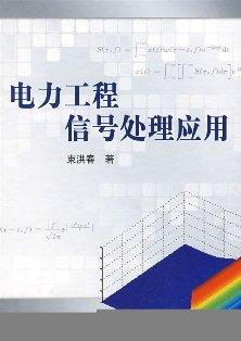 电力工程信号处理应用