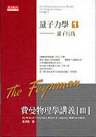 費曼物理學講義III 量子力學(1)