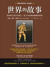世界的故事第四冊【現代史篇】