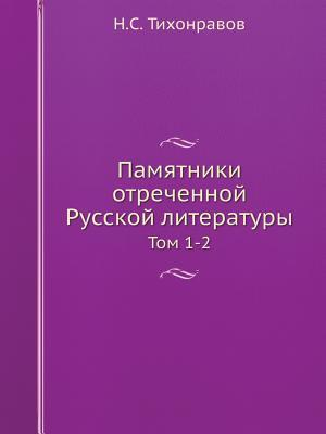 Pamyatniki Otrechennoj Russkoj Literatury Tom 1-2
