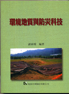環境地質與防災科技
