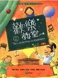 歡樂教室 The laughing classroom : everyone's guide to teaching with humor and play