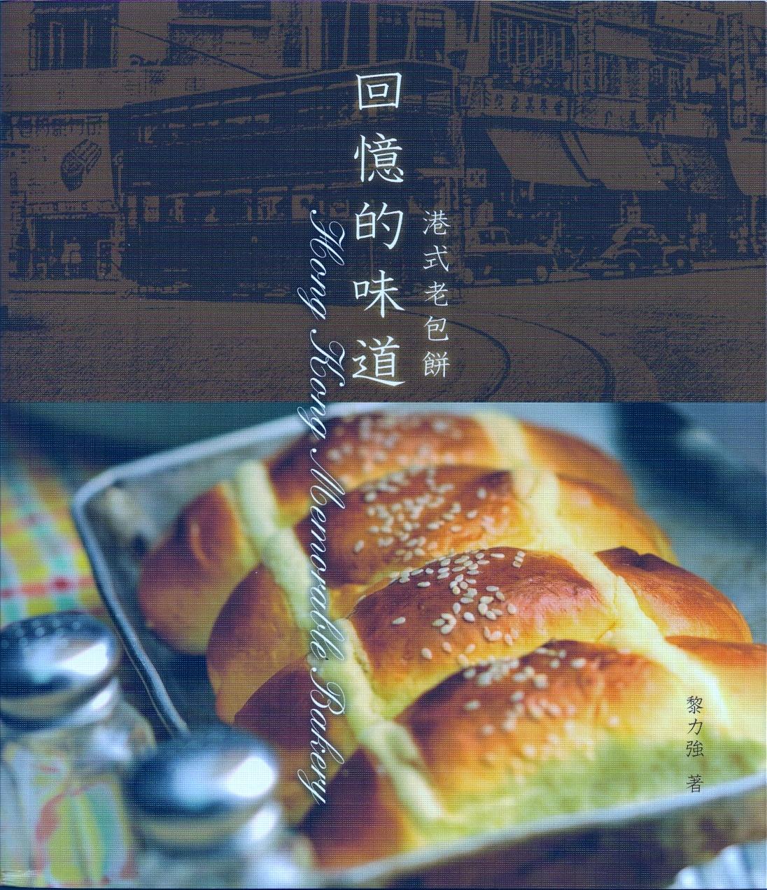 回憶的味道 -- 港式老包餅