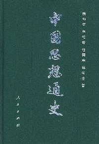 中国思想通史・第二卷