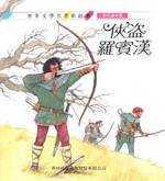 俠盜羅賓漢(三版)