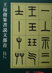 王福盦篆書說文部首