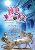 羅馬神話與傳奇
