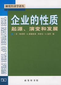企业的性质/起源、演变和发展/制度经济学译丛/Nature of the firm