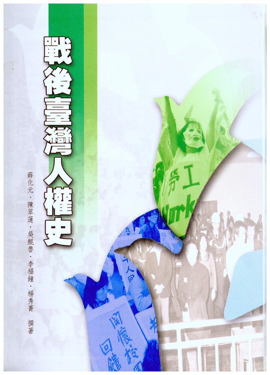 戰後臺灣人權史
