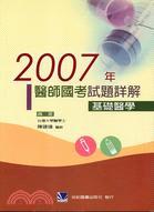 【2007年醫師國考試題詳解
