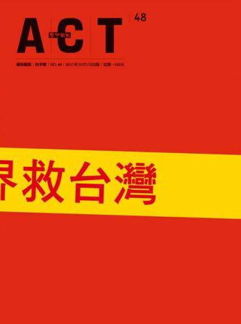 ACT藝術觀點秋季號2011第48期