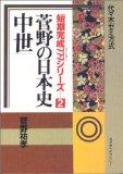 菅野の日本史