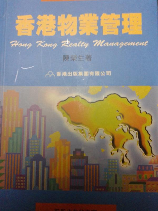 香港物業管理